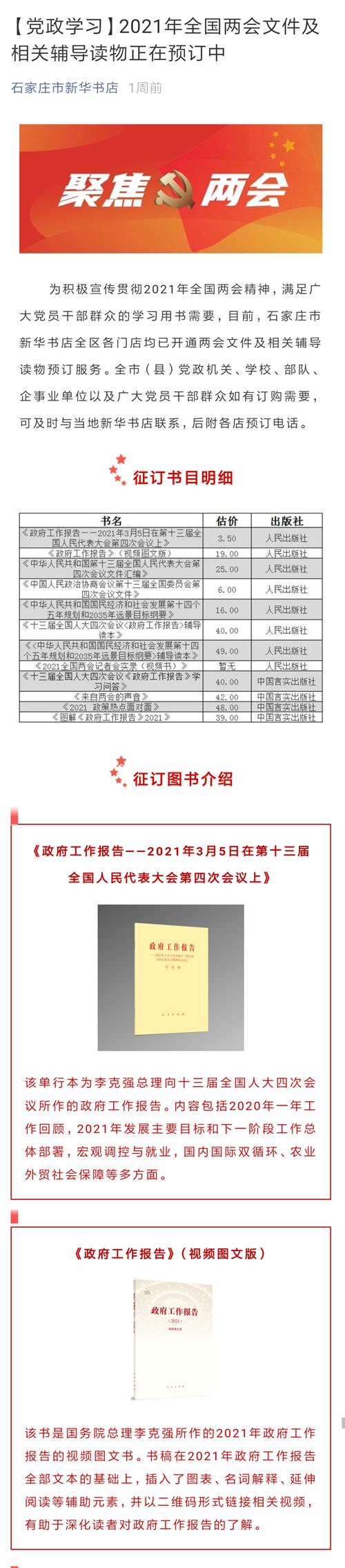 Screenshot_2021-04-01-14-20-46-864_com.tencent.mm_副本.png