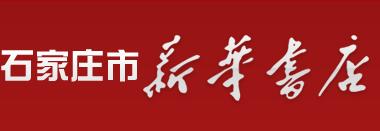 石家庄市新华书店