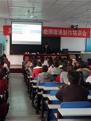 深泽分公司组织教师微课制作培训会