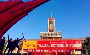 河北省第六届惠民阅读周暨2018惠民书市圆满落幕