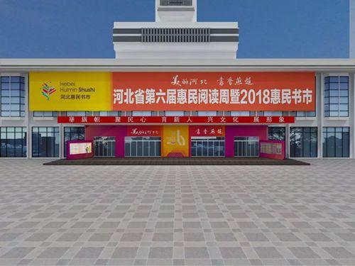 河北省第六届惠民书市即将开市,和往届有什么不一样呢?进来看看