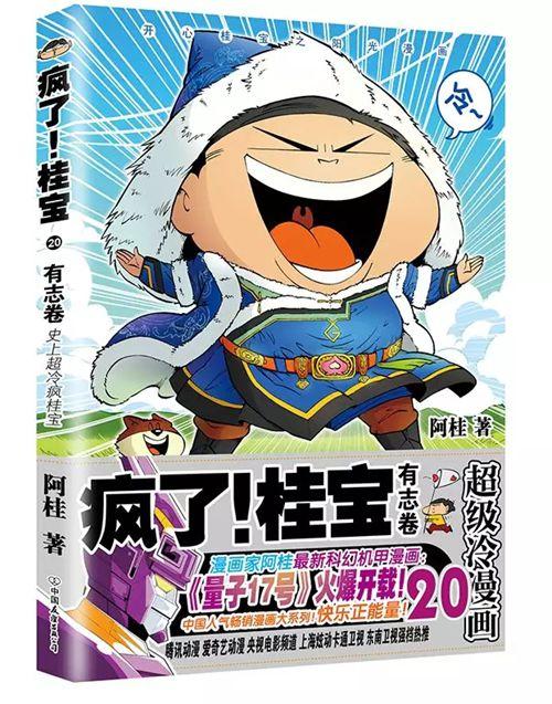 河北省2018惠民书市重磅好书第五辑||阿桂:《疯了!桂宝20,有志卷》就是要和你一起疯!