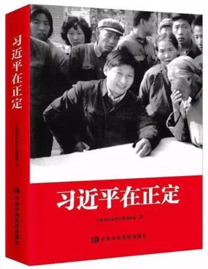 《习近平在正定》出版 在全国发行