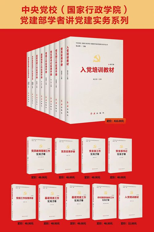 重磅推荐 | 中央党校(国家行政学院)党建部学者讲党建实务系列丛书